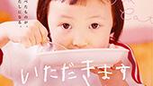 2018年新春セミナー 映画『いただきます』上映会